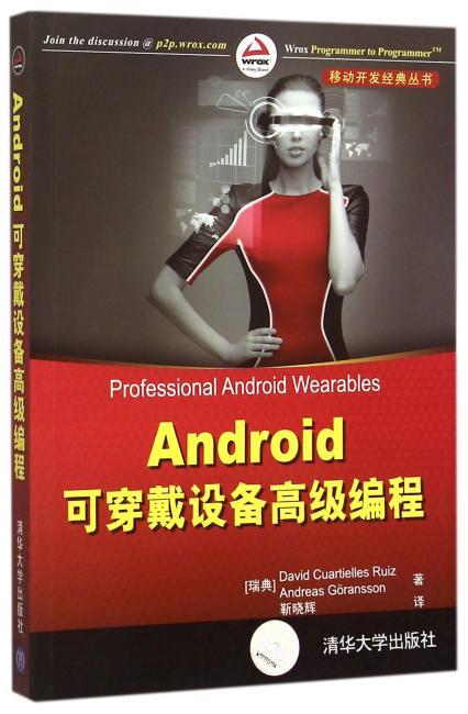 Android可穿戴设备高级编程