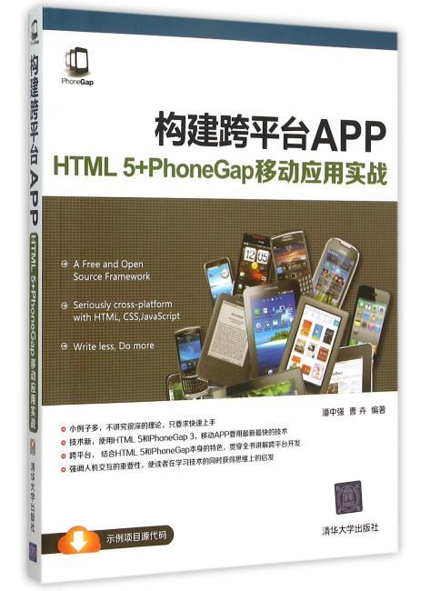 构建跨平台APP:HTML 5+PhoneGap移动应用实战