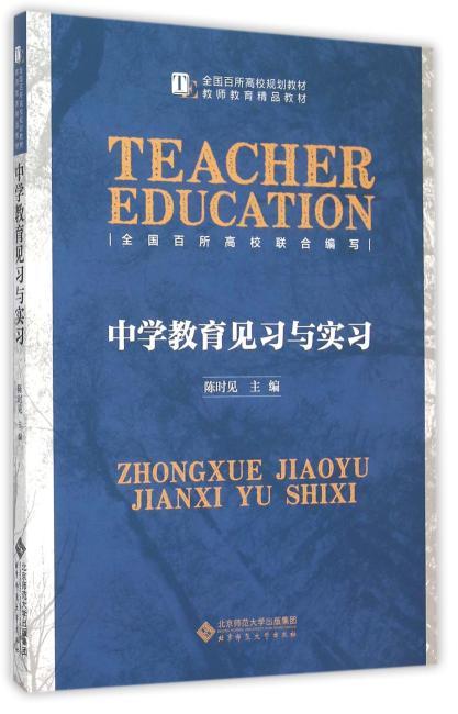 中学教育见习与实习