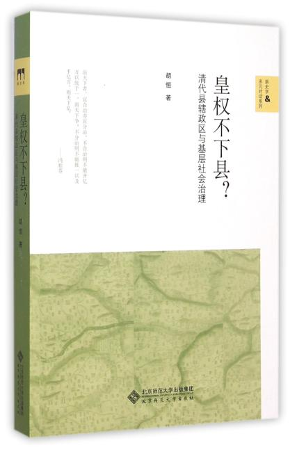 皇权不下县?-清代县辖政区与基层社会治理