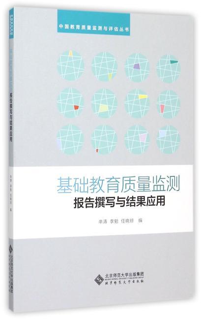 基础教育质量监测报告的撰写与结果应用
