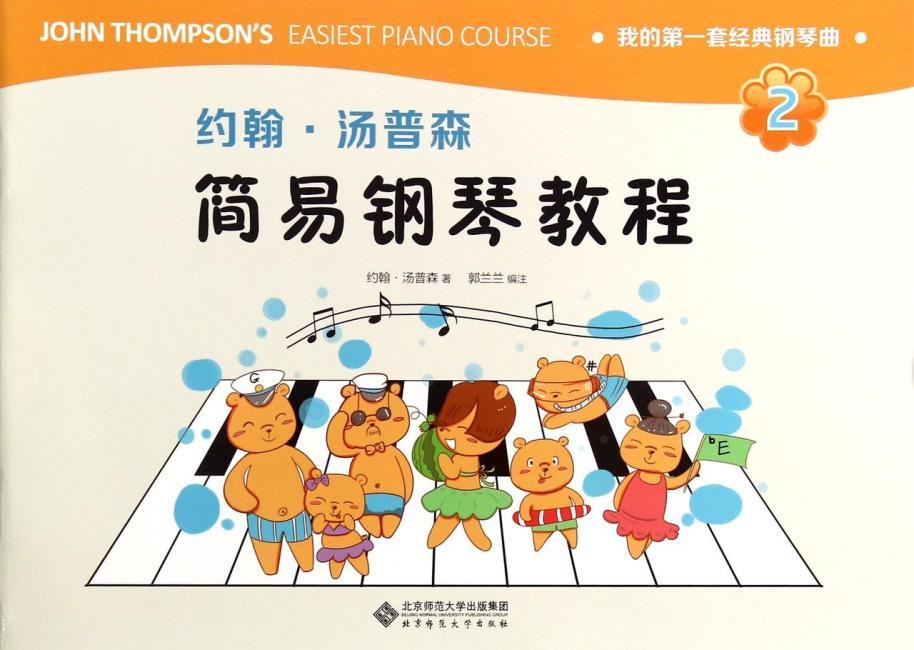 约翰·汤普森简易钢琴教程2