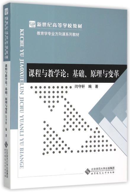 课程与教学论:基础、原理与变革