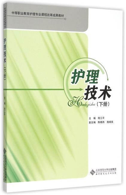 护理技术(下册)