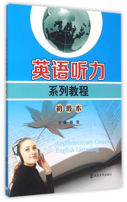 英语听力系列教程(初级本)