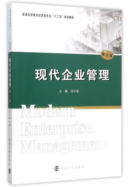 """普通高等教育经管类专业""""十二五""""规划教材/现代企业管理(第三版)"""