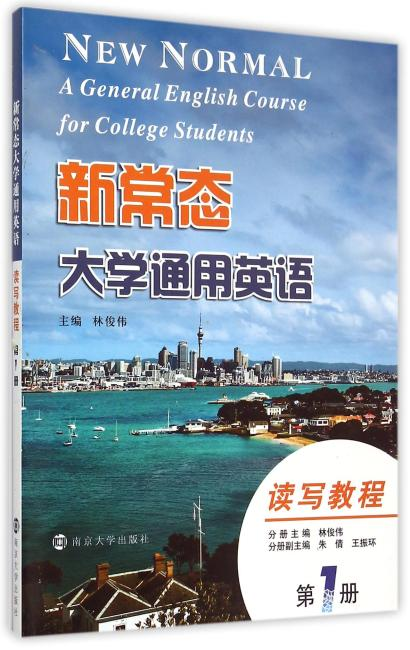 新常态大学通用英语教程:读写教程(第1册)