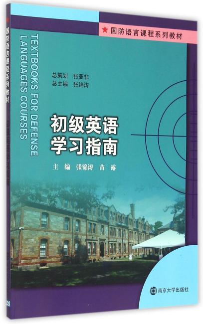 国防语言课程系列教材/初级英语学习指南
