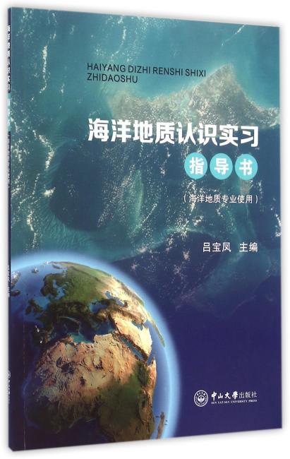 海洋地质认识实习指导书