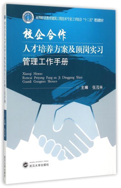 校企合作人才培养方案及顶岗实习管理工作手册