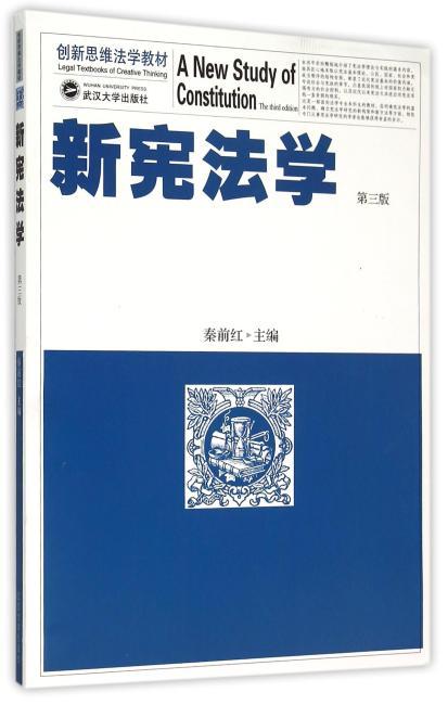 新宪法学(第三版)