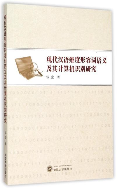 现代汉语维度形容词语义及其计算机识别研究
