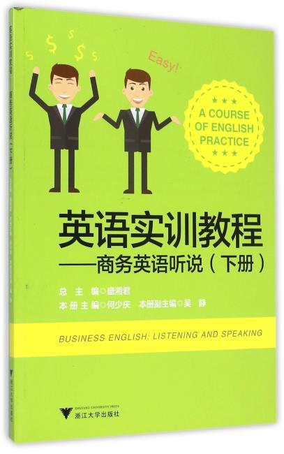 英语实训教程——商务英语听说 下册
