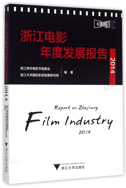 浙江电影年度发展报告 2014