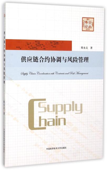 供应链合约协调与风险管理