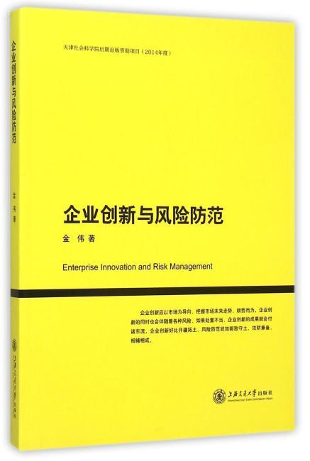 企业创新与风险防范