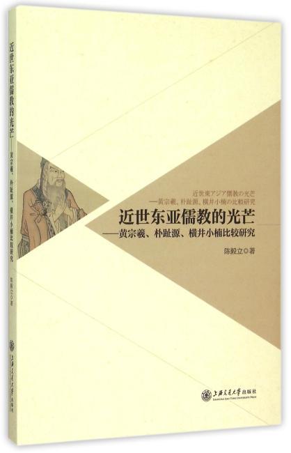 近世东亚儒教的光芒