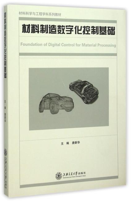材料制造数字化控制基础