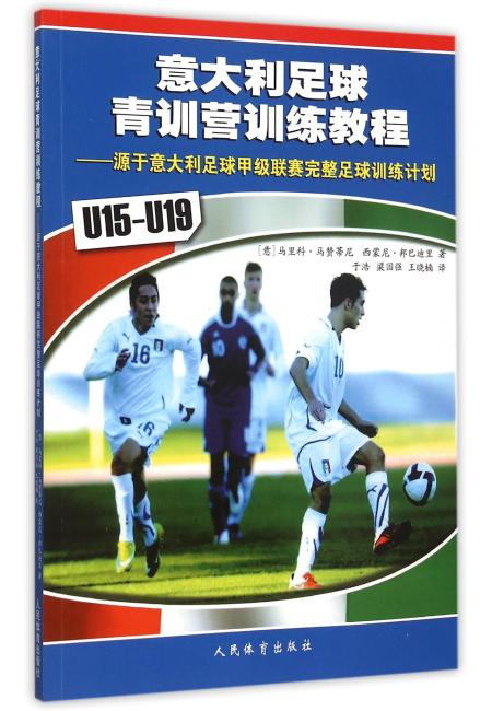 意大利足球青训营训练教程(u15——u19)