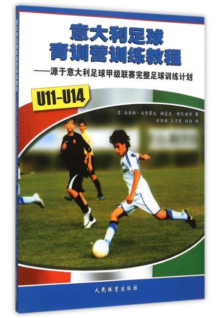 意大利足球青训营训练教程(u11——u14)