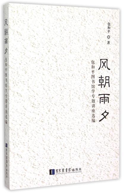 风朝雨夕——包和平图书馆学专题讲座选编
