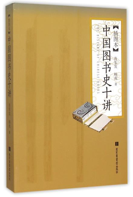 中国图书史十讲