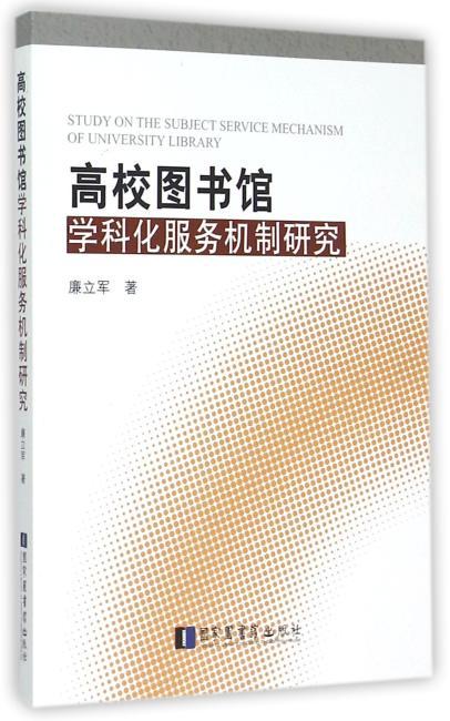 高校图书馆学科化服务机制研究