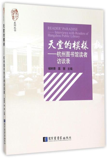 天堂的模样——杭州图书馆读者访谈录