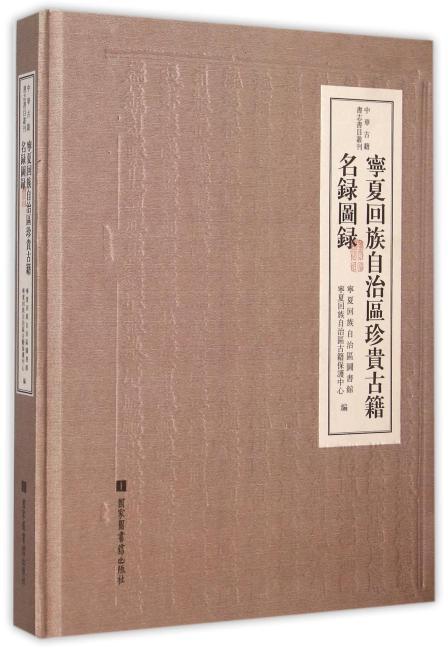 宁夏回族自治区珍贵古籍名录图录