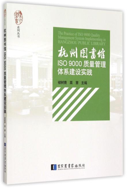 杭州图书馆ISO 9000质量管理体系建设实践