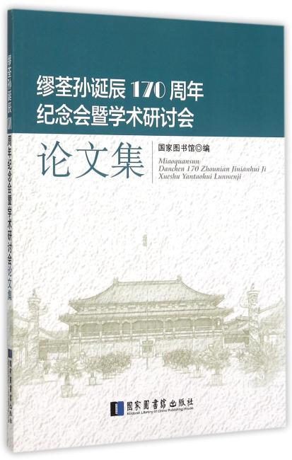 缪荃孙诞辰170周年纪念会暨学术研讨会论文集