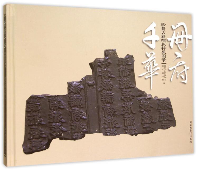 册府千华——珍贵古籍雕版特展图录