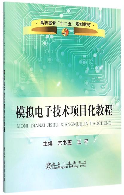 模拟电子技术项目化教程