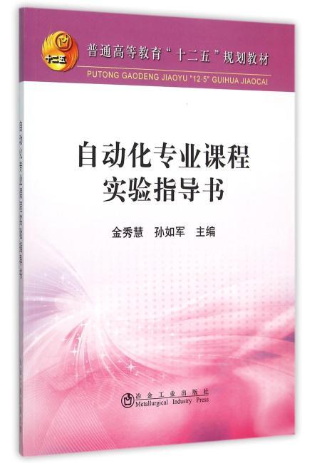 动化专业课程实验指导书