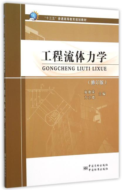 """""""十三五""""普通高等教育规划教材 工程流体力学(修订版)"""