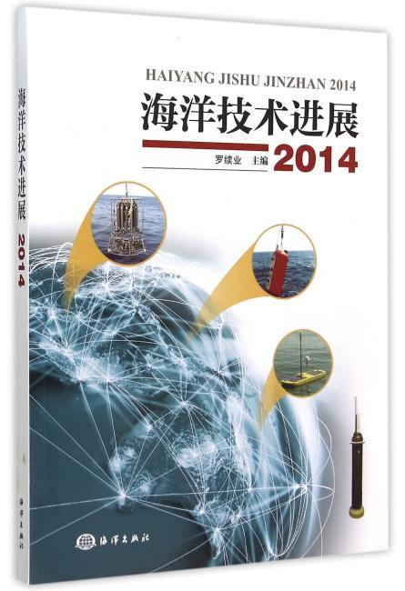 海洋技术进展2014