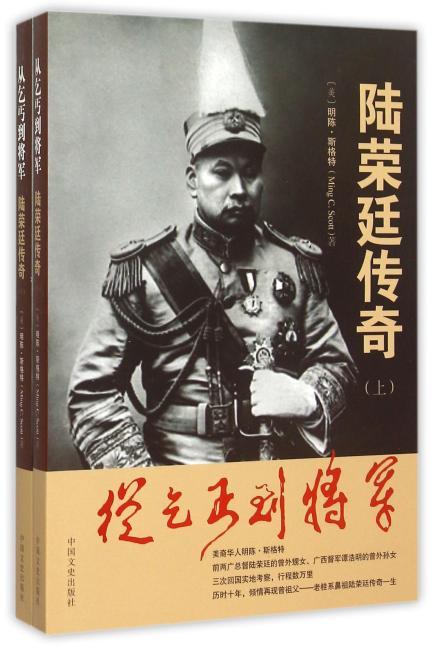 从乞丐到将军:陆荣廷传奇(全2册)
