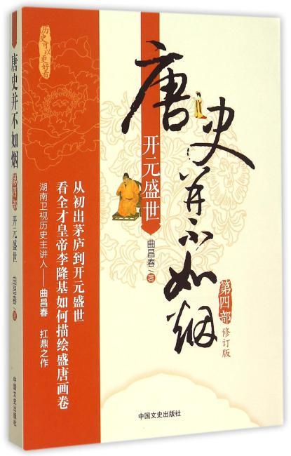 唐史并不如烟4:开元盛世(修订版)