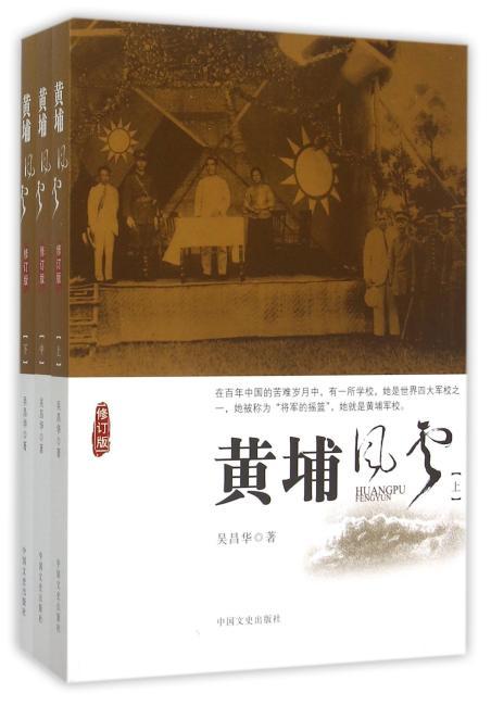 黄埔风云(全三册、修订版)