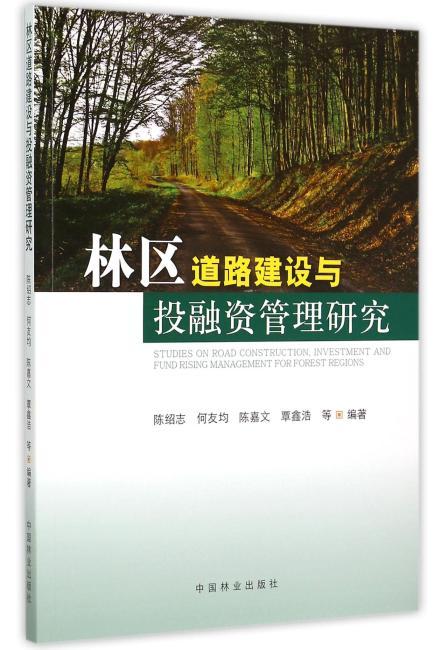 林区道路建设与投融资管理研究