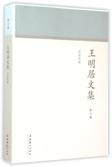 王明居文集(第六卷)