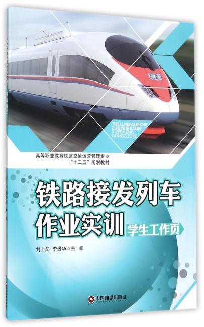 铁路接发列车作业实训(学生工作页)