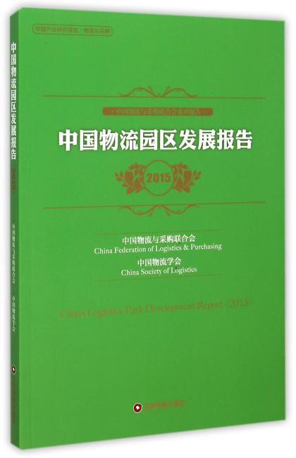 中国物流园区发展报告(2015)