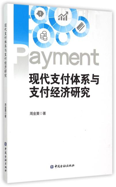现代支付体系与支付经济研究