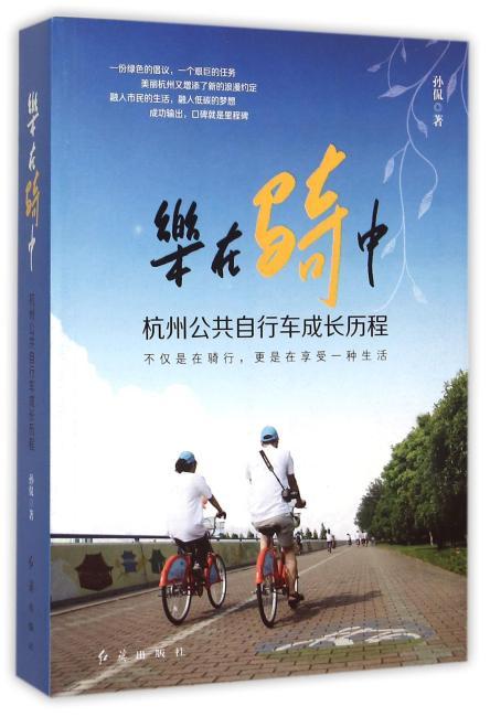 乐在骑中:杭州公共自行车成长历程