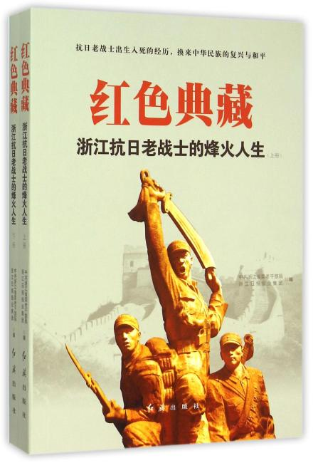 《红色典藏——浙江抗日老战士的烽火人生》(上,下册)