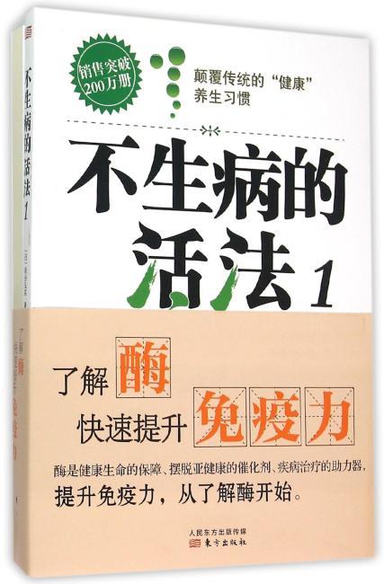 不生病的活法(兩冊):了解酶 快速提升免疫力