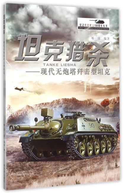 坦克猎杀—现代无炮塔歼击型坦克