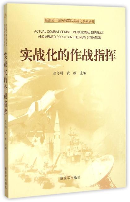 新形势下国防和军队实战化系列丛书—实战化的作战指挥