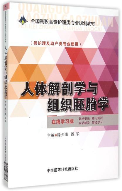 人体解剖学与组织胚胎学(全国高职高专护理类专业规划教材)
